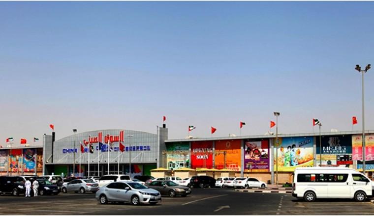 China Mall - Ajman | Whats Up Ajman